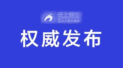 黄石市新型冠状病毒肺炎疫情防控指挥部通告(第29号)