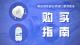 2月17日黄石城区部分药店口罩消毒液购买指南