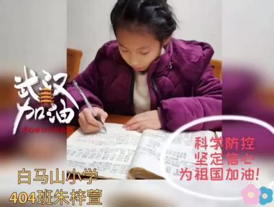 白马山小学404班朱梓萱