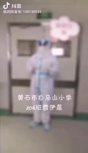 白马山小学 206班 袁伊晨