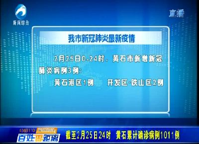 截至2月25日24时 黄石累计确诊病例1011例