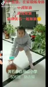 白马山小学 506班  胡语煊