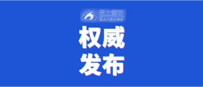 大冶市新型冠状病毒感染的肺炎疫情防控工作指挥部通告(第7号)