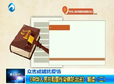 《中华人民共和国传染病防治法》 解读(二)