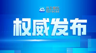 黄石市新型冠状病毒肺炎疫情防控指挥部通告(第32号)