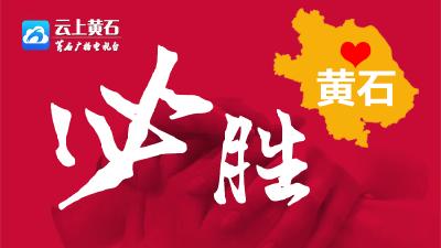 【直播】众志成城 黄石必胜-黄石广播电视台抗击疫情直播特别节目(三)