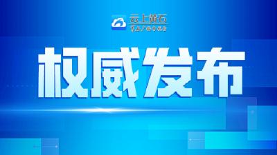黄石市防控指挥部召开新闻发布会 集中力量打赢疫情防控阻击战
