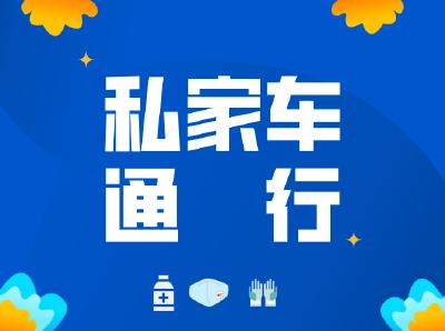 黄石市新型冠状病毒肺炎疫情防控指挥部通告(第44号)