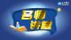 【直播】2020年黄石市高考名师讲堂