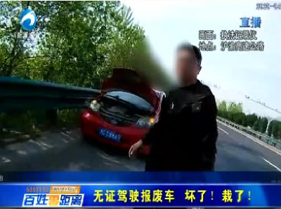无证驾驶报废车  坏了!栽了!