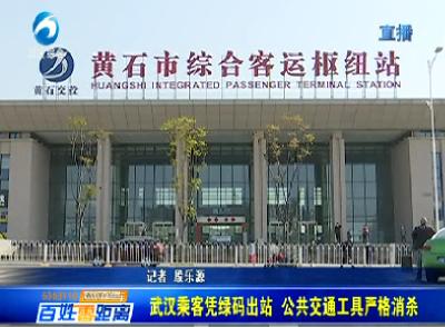 武汉乘客凭绿码出站 公共交通工具严格消杀
