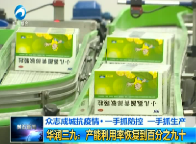 华润三九:产能利用率恢复到百分之九十
