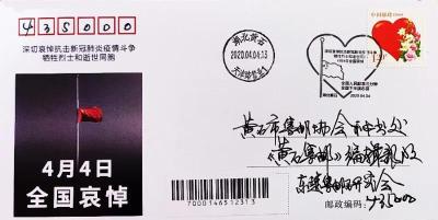 黄石邮协印制全国性哀悼活动纪念封