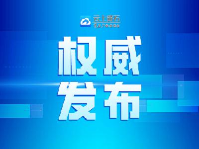 黄石市新型冠状病毒肺炎疫情防控指挥部通告(第47号)