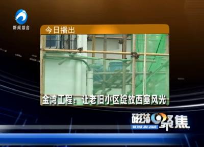 金湾工程:让老旧小区绽放西塞风光