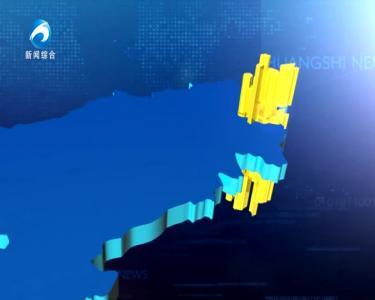 20200531黄石新闻