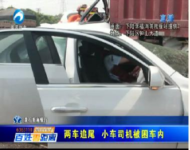 两车追尾 小车司机被困车内