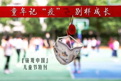 """镜观中国·六一特刊丨童年记""""疫"""" 别样成长"""