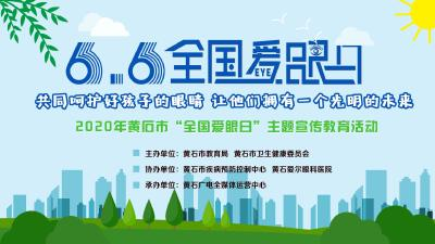 【6.6全国爱眼日】2020年黄石市爱眼日主题宣传教育活动