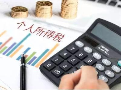 2019年个税年度汇算本月底截止,你办退税了没?