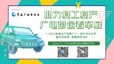 """2020年黄石广电第二十一届汽车文化节暨""""乐淘黄石·云车展"""""""
