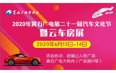 2020年黄石广电第二十一届汽车文化节暨云车房展门票