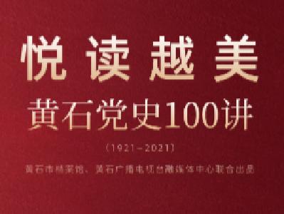 大革命时期黄石工会组织的恢复