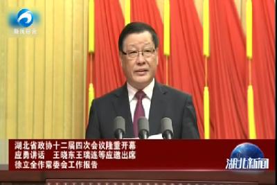 政协湖北省第十二届四次会议隆重开幕
