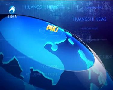 20210124黄石新闻