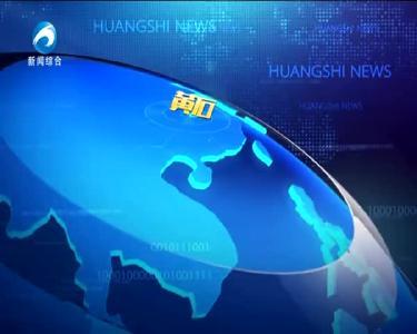 20210125黄石新闻
