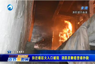 拆迁楼起火入口被阻 消防员翻墙登楼扑救
