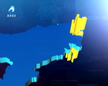 20210116黄石新闻