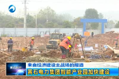 黄石电力集团智能产业园加快建设