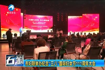 """市妇联举办纪念""""三八""""国际妇女节111周年大会"""
