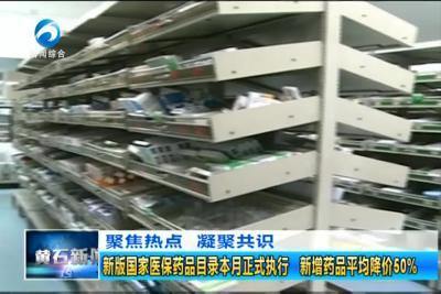 新版国家医保药品目录本月正式执行 新增药品平均降价50%