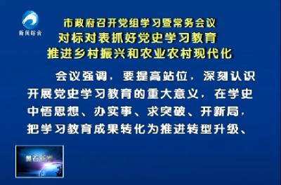 市政府召开党组学习暨常务会议