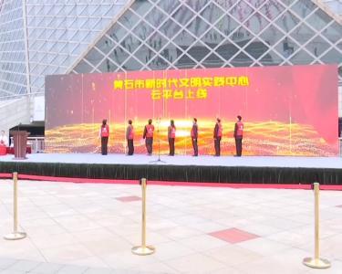 【新闻直通车】难忘苏黄两地情 江苏人吃饭黄石人免单(3月3日)