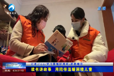 记者Vlog:读书讲故事 用陪伴温暖困境儿童