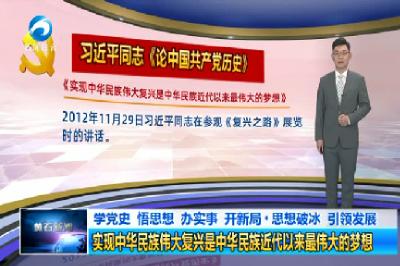 实现中华民族伟大复兴是中华民族近代以来最伟大的梦想