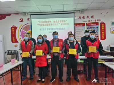 """【文明实践】临江社区举行""""学雷锋志愿服务月""""启动仪式"""
