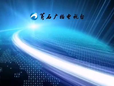 朝闻黄石(2021年3月4日)
