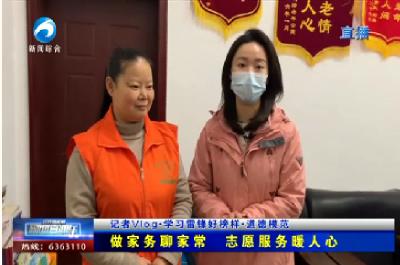 记者Vlog:做家务聊家常  志愿服务暖人心