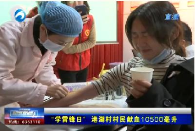 """""""学雷锋日"""" 港湖村村民献血10500毫升"""
