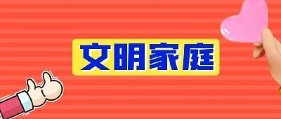 最新名单公布!黄石32户家庭荣获2018-2020年度黄石市文明家庭