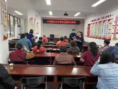 """八卦嘴社区开展""""防电信诈骗""""知识宣传讲座"""
