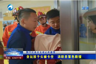 贪玩孩子头被卡住 消防员紧急救援