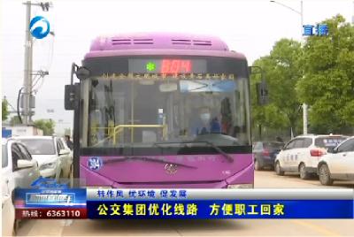 公交集团优化线路  方便职工回家