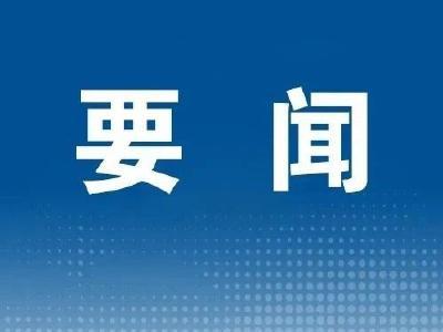 对标学习长三角 加压奋进建支点——省党政代表团赴沪苏浙考察记略