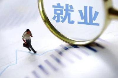 一季度湖北省城镇新增就业17.85万