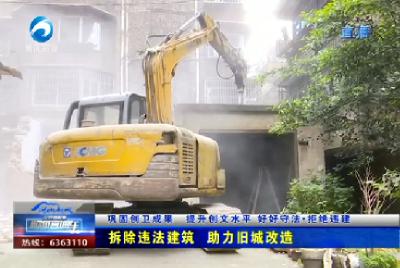 好好守法•拒绝违建:拆除违法建筑  助力旧城改造